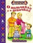 Теперь я могу читать: О мальчиках и девочках. Удивительные истории (р)
