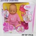 """Пупс функциональный """"Маленькая Ляля"""""""