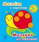 Мозаїка з наліпок. Для дітей від 2 років. Кружечки (р/у)
