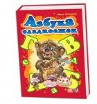 Моя первая азбука (подарочный формат): Азбука сладкоежек (р)