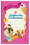 Книга кулінарний записник: Дневничок сладкоежки (р)