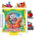 "Пазл книжка ""Дитинчин пазл""  Транспорт (р)"