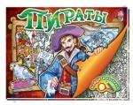 Знайди і розфарбуй: Пираты (р)