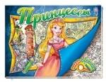 Знайди і розфарбуй: Принцессы (р)