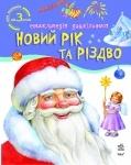 Енциклопедія дошкільника: Новий рік та Різдво (у)