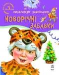 Енциклопедія дошкільника: Новорічні забавки (у)