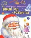 Енциклопедія дошкільника: Новый год и Рождество (р)