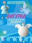 Умелые ручки: Фигурки ангелов (рус)