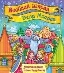 Книга для читання з іграми: Весёлая школа Деда Мороза (р)