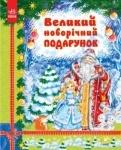 Велика книга : Великий новорічний подарунок (у)