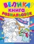 Велика книга розмальовок (нова) : Новий рік (у)