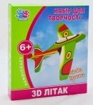 """Набор для творчества """"3Д самолет"""""""
