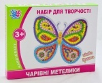 """Набор для творчества """"Волшебные бабочки"""""""