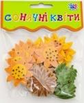 Наклейки для творчества «Солнечные цветы», войлок
