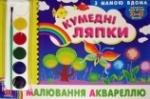 """Альбом """"Смешные Кляксы"""", ТМ Ранок, Україна"""