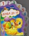 Улюблена книжка: Счет до 10 (р.), ТМ Ранок