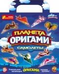 Планета оригами Самолеты.