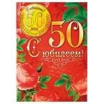 """ОТКРЫТКА+МАГНИТ """"50 ЛЕТ"""""""