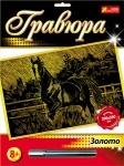 """Гравюра  Премиум Золото """"Конь"""""""