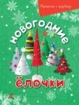 Прикраси до свята: Новогодние елочки (р)
