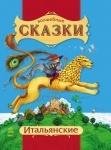 Чарівні казки : Італійські казки (у)