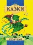 Чарівні казки : Українські казки (у)