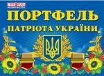 Портфель патріота України