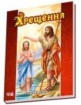 Библейские истории Крещение (р)