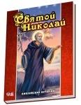 Библейские истории Святой Николай (р)