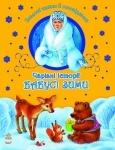 Зимові казки й оповідання :Чарівні історії Бабусі зими (у)