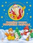 Зимові казки й оповідання: Волшебные истории Дедушки Мороза (р)