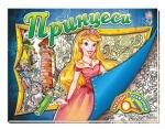 Знайди і розфарбуй : Принцеси (у)