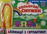 """Альбом """"Кольоровi смужки"""", ТМ Ранок"""