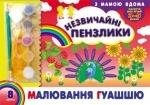 """Альбом """"Незвичайнi пензлики"""", ТМ Ранок"""