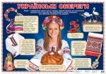 Плакат. Українські обереги