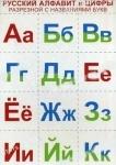 """Разрезной материал """"Русский алфавит и цифры"""""""