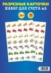 Разрезные карточки 009 Набор для счета №5
