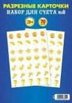 Разрезные карточки 012 Набор для счета №8
