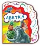 Улюблена книжка : Абетка (у)