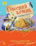 Улюблена книга дитинства : Гіпсовий котик (у)