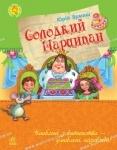 Улюблена книга дитинства : Солодкий Марципан (у)