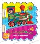 Шнурівочка : Мій транспорт (у)