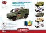 """Машина игрушечная джип """"Автопарк"""" военный"""