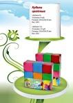 Кубики большие, 9 кубиков ТМ M-toy