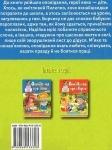 «Оповідання про дітей», ТМ Пегас