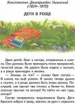 «Рассказы о детях», ТМ Пегас