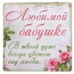 """МАГНИТ """"ЛЮБИМОЙ БАБУШКЕ"""""""