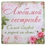 """МАГНИТ """"ЛЮБИМОЙ СЕСТРЕ"""""""