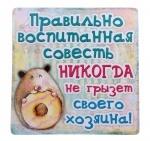 """МАГНИТ """"ПРАВИЛЬНО ВОСПИТАННАЯ СОВЕСТЬ"""""""
