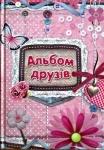 Альбом друзей (кружево), ТМ Пегас